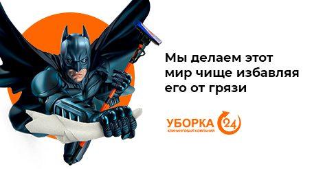 (c) Uborka24.com.ua
