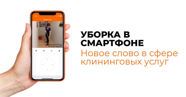 уборка в смартфоне